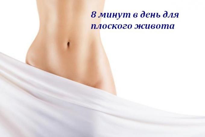 8 минут в день для плоского живота