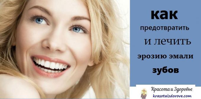 Как  лечить эрозию эмали зубов