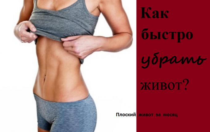 Как похудеть в животе диета