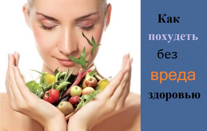 Как похудеть без вреда здоровью