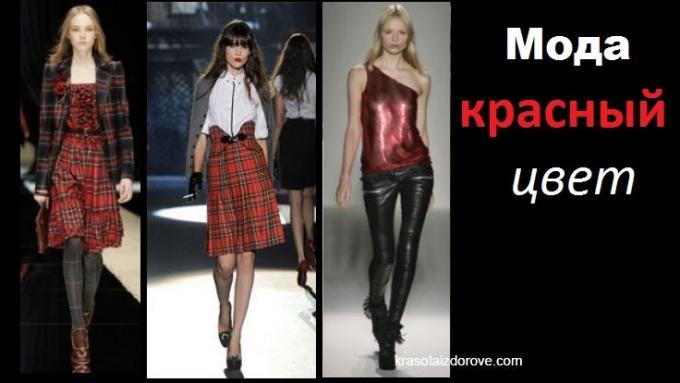 Мода красный цвет