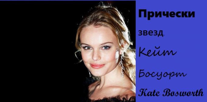 Прически звезд. Кейт Босуорт.