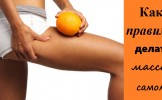 Как правильно делать массаж самому