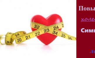 Повышенный холестерин. Симптомы и лечение