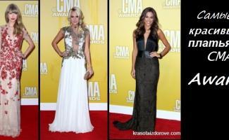 Самые красивые платья CMA Awards