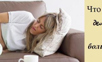 Что делать если болит живот
