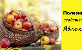 Полезные свойсва яблок